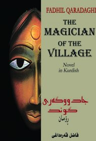 The Magician of the Village(Novel)